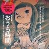 『Discover Japan』2020年6月号 読書特集 そうだ!前を向いて本を読もう