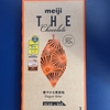 今日のおやつ meiji THE Chocolate ElegantBitter