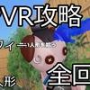 【+ACT3.1対応】バケーションパックVR攻略 トロフィー、DVD、ねい人形全回収 カスタムメイド3D2