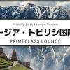 【PRIMECLASS LOUNGE】ジョージア・トビリシ空港のプライオリティ・パスで入れる空港ラウンジ