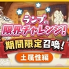 【きらファン】実質キルミーベイベーピックアップ召喚!土属性限定ピックアップ150連!