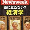 Newsweek (ニューズウィーク日本版) 2017年10月31日号 役に立たない? 経済学/習近平、絶対権力の必然