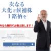 新生ジャパン投資の口コミ・評判・評価・検証