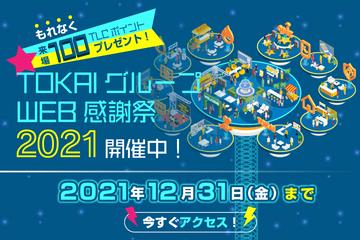 """TOKAIグループ""""WEB感謝祭2021""""開催のお知らせ"""