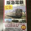 【読書記録 2021.2】知れば知るほど面白い阪急電鉄