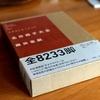 北欧家具好きなら織田憲嗣さんの「名作椅子大全」を読むべし!