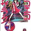エコエコアザラク 1(ザ・ホラーコミックス)/古賀新一