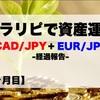 【11ヶ月目】トラリピ30万円資産運用結果報告