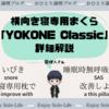 【横向き寝特化の寝具】横向き寝専用まくら「YOKONE Classic」がおすすめ!