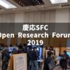 慶應義塾大学SFCのOpen Research Forum(ORF) 2019に行ったらSFCに入りたくなりました