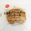 おすすめ!セブンイレブン【北海道クリームチーズパンケーキ】