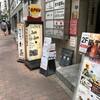 フルバン練習前ノリ帰阪