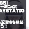 【PS5】【ゲーミング】PlayStation5で遊ぶ環境を構築しよう!【ゲーミングチェア】【ゲーミングデスク】
