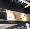 【衝撃の安さ】長久手IKEAに行ったらホットドッグ+ドレンクバーセットが130円!しかも美味い!