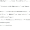 配信者歓喜! 「Nintendo Creators Program」を12月末に終了 ユーチューブでの条件なども記載! 解禁キタ━━━━(゚∀゚)━━━━!!