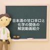 【化学解説系Vtuber才媛テス子さん】日本酒の甘口辛口と化学の解説動画