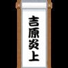 映画『吉原炎上』と廓噺