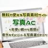 【レビュー】無料で使える写真素材サイト『写真AC』を1年使い続けた感想。意外なデメリットと写真選びのコツ。