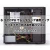 【クリエイター向けPC】6コアCPUでレンダリング速度アップの高性能パソコン! [raytrek-V XT-X]