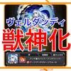モンスト日記「ヴェルダンディ獣神化❗️最弱からの帰還⁉️」2019/01/08