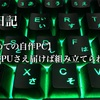 自作PCをあとCPUが届けば組み立て始められます!待ちに待ったCPUがついに届きます!#4