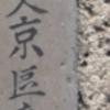 【文京区】音羽町