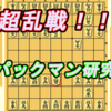 楽しい乱戦!!パックマン研究!!【パックマン戦法】