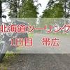 タンデム北海道ツーリング2019【1日目】千歳市~帯広~上士幌町