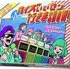 大勢で遊ぶ 『クイズいいセンいきまSHOW』― 年末年始ボードゲーム紹介シリーズ④