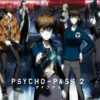 「psycho-pass」は90年代に培われた貯金を切り崩しているだけ