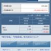 保有株の9624長大の本日の損益を大公開!!