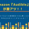 チャンスを逃すな!!本を聞いてAmazonポイントがゲットできる?!今Amazon『Audible』がアツい!