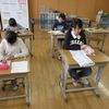 やまびこ:教室で学習