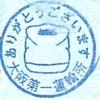東海道新幹線のチケッター