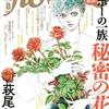 (67)「秘密の花園 Vol. 2」
