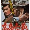 松方弘樹VS小林旭 『広島仁義 人質奪回作戦』(1976年)