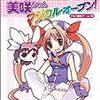解析魔法少女美咲ちゃん マジカル・オープン! / やねう解析チーム (ISBN:4798008532)