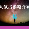 人気占術紹介⑩:易