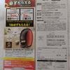 【4/15*4/20】ヨークベニマル×ネスレ バリスタ必ずもらえるキャンペーン【レシ/はがき】