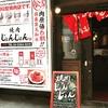 高円寺の一人焼肉「じょんじょん」