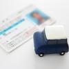 大阪府下の警察署で運転免許更新する際のまとめ