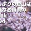 久しぶりの登山は快適な滋賀県の霊仙山その4