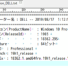Windows10のバージョン情報を書き出す「だけ」のバッチファイルです...