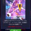 V2近覚醒
