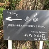 【よかとこ福岡①】絶景、みのう温泉。
