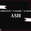 Nulbarich×Vaundy×n-buna(ヨルシカ)のコラボシングル「ASH」が2020年10月28日に配信リリース