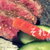贅沢絶品! 五反田の肉料理『それがし』が美味しすぎて辛い