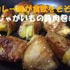 『じゃがいもの豚肉巻き カレー味』のレシピ♪男性好みの味!