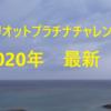 マリオット・プラチナチャレンジ【2020年最新】SPGアメックス