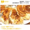 丸の内朝大学で「Love!餃子クラス」が4月開講